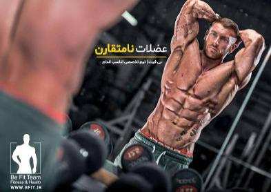 عضلات نامتقارن