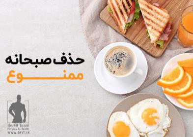 حذف صبحانه ممنوع